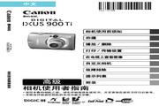 佳能IXUS 900 Ti数码相机 使用说明书