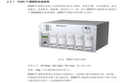 ZXDU75(V2.0)75A组合电源系统用户手册