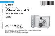佳能PowerShot A95数码照相机 使用说明书