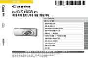 佳能IXUS 860 IS数码相机 使用说明书