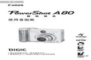 佳能PowerShot A80数码相机 使用说明书