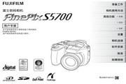 富士数码相机FinePix S5700 使用说明书
