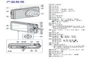 索尼 DSC-W190数码照相机 使用说明书