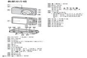 索尼 DSC-W350数码相机 使用说明书
