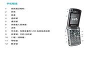 索尼爱立信 W508手机 使用说明书