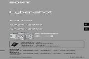 索尼 DSC-W30数码相机 使用说明书