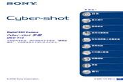 索尼 DSC-T10数码相机 使用说明书