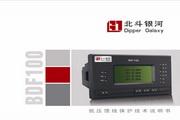 BDF100-M低压馈线保护技术说明书