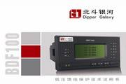 BDF100-C+低压馈线保护技术说明书