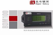 BDM100-T+低压电机保护技术说明书