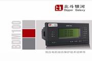 BDM100-E低压电机保护技术说明书