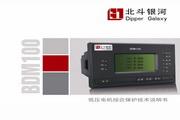 BDM100-M+低压电机保护技术说明书