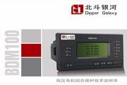 BDM100-C低压电机保护技术说明书