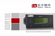 BDM100-B+低压电机保护技术说明书