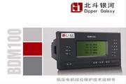BDM100-B低压电机保护技术说明书