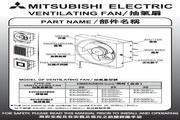 Mitsubishi三菱 EX-30SH3T通风扇 说明书