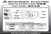 Mitsubishi三菱 EX-30RH3T通风扇 说明书