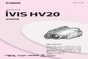 Canon iVISHV20摄像机 使用说明书