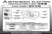 Mitsubishi三菱 EX-30RHC3T通风扇 说明书