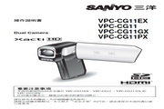 SANYO VPC-CG11EX相机 操作说明书
