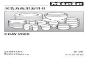 美诺Miele 温盘机EGW2060 使用说明书
