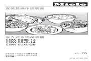 美诺Miele 暖盘保温机ESW5088-14 使用说明书