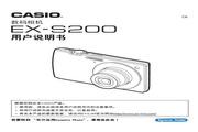 CASIO 数码相机WX-S200 说明书