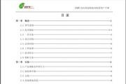 西驰CMV-8500-10高压固态软起动装置说明书