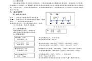 ZF60002Z3Z2电力系统智能高频电源说明书
