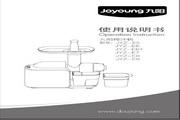 九阳 JYZ-E6T榨汁机 使用说明书