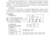 ZPF22010Z7Z2电力系统智能高频电源说明书