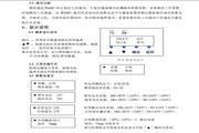 ZF11010Z7H3电力系统智能高频电源说明书