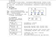 ZF22005Z7H3电力系统智能高频电源说明书