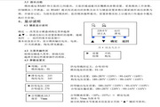 ZPF11020Z3Z2电力系统智能高频电源说明书