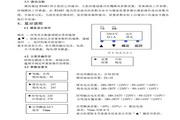 ZF11010Z3H3电力系统智能高频电源说明书