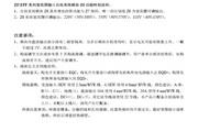 ZF22005Z3H3电力系统智能高频电源说明书