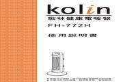 歌林 FH-772H型电暖器 使用说明书