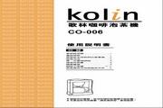 歌林 CO-006型咖啡泡茶机 使用说明书