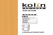 歌林 CO-012型咖啡泡茶机 使用说明书