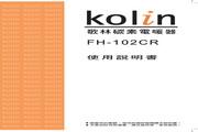 歌林 FH-102CR型电暖器 使用说明书