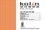 歌林 FH-771HS型电暖器 使用说明书