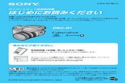 SONY DSC-R1数码相机 说明书