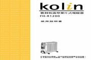 歌林 FH-R1200型电暖器 使用说明书