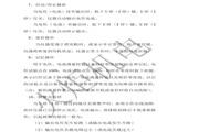 HJI030型单相程控精密测试电源的使用说明书