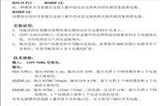 HMDP-3Z内置模块式电源说明书