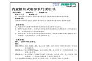 HMDP-1Z内置模块式电源说明书