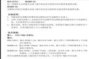 HM-2UP12内置模块式电源说明书