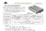 四北电子UPS-01K48逆变电源使用说明书