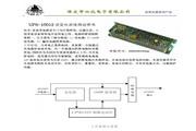 四北电子PS-10012逆变电源使用说明书