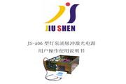 JS-A06型灯泵浦脉冲激光电源用户操作使用说明书